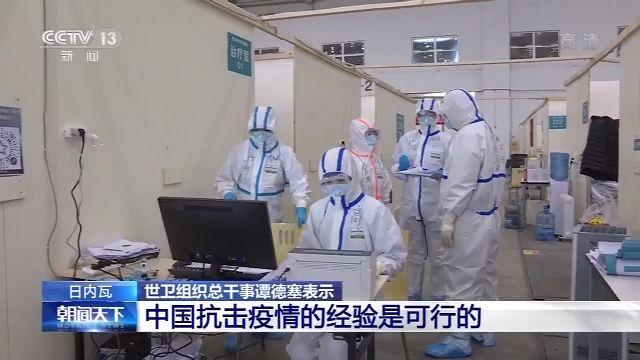 中国近期确诊病例数下降趋势明显!世卫组织总干事谭德塞还说了什么