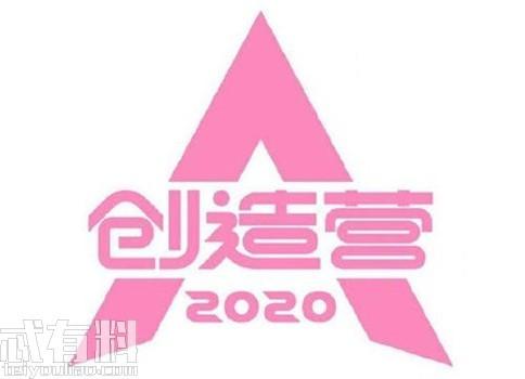 『创造营2020』创造营2020开播时间什么时候?创造营2020还有肖战吗?