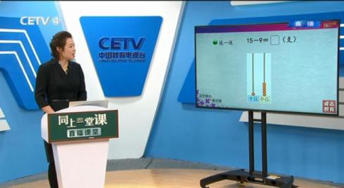 中國教育電視臺CETV4課堂直播手機觀看地址 CETV4課堂直播回看方法