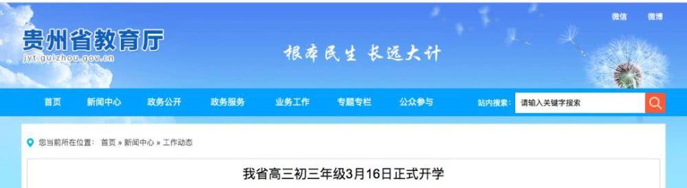 2020年大中小学幼儿园等开学时间!青海贵州省定于3月中旬西藏三月底 2020年春节开学时间一览