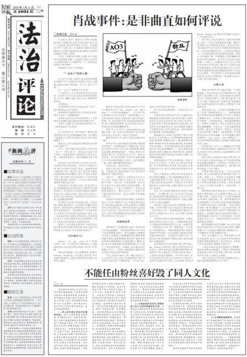 娱乐资讯_检察日报评肖战事件说了什么?肖战227事件始末粉丝为什么举报 ...