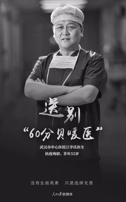 江学庆是谁个人简历生前照片曝光 追记江学庆医生令人心生敬佩