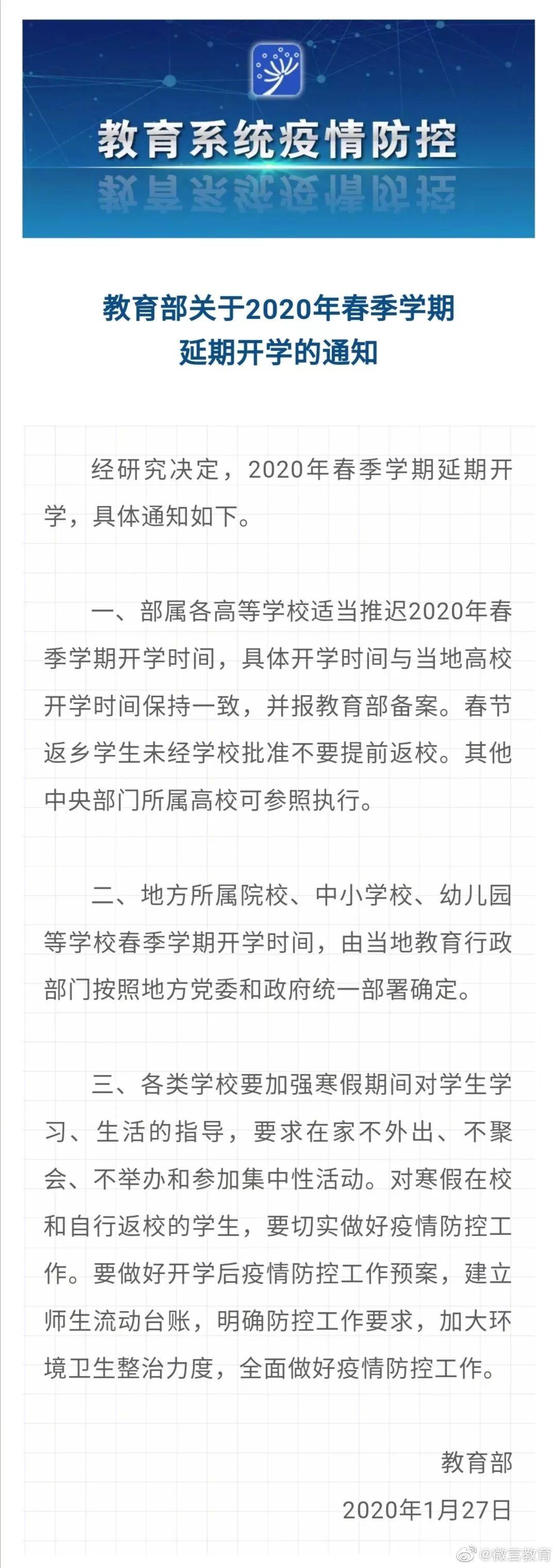 2020各地何时开学? 春季全国中小学开学时间河南广西江苏江西陕西湖南