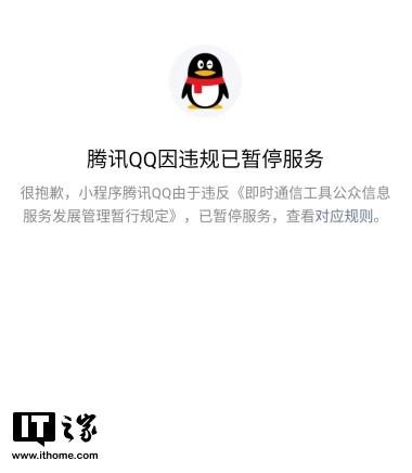 因违反相关规定,腾讯QQ小程序被微信暂停服务