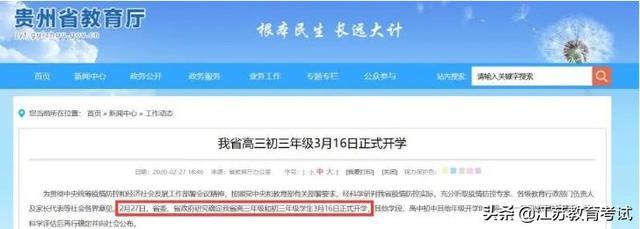 多地明确开学时间 2020各地最新开学时间表 安徽江西湖南广东江苏河南(2)