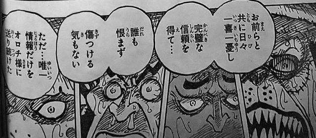 海贼王漫画974话鼠绘汉化在线看:内奸终于揭晓 凯多路罗同盟正式开战