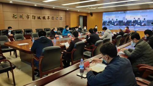 福州召開2020年城區汛前排水防澇動員部署會