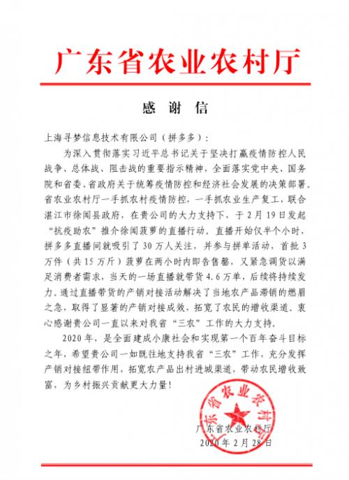 """广东省农业农村厅与拼多多签署战略合作:市县长月月上线直播 建设广东数字农业""""新基建"""""""