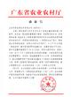 """廣東省農業農村廳與拼多多簽署戰略合作:市縣長月月上線直播 建設廣東數字農業""""新基建"""""""