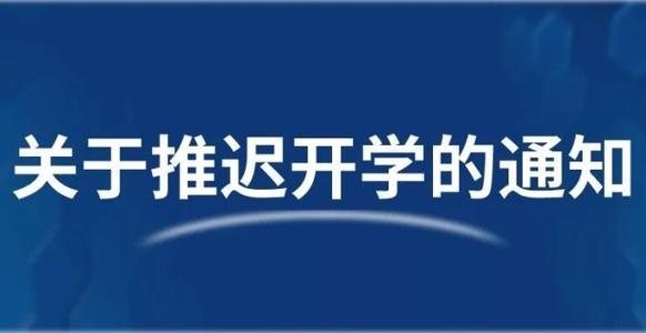 湖北继续延迟开学 2020全国各省市学校延期开学时间(河北上海江苏江西四川湖南)