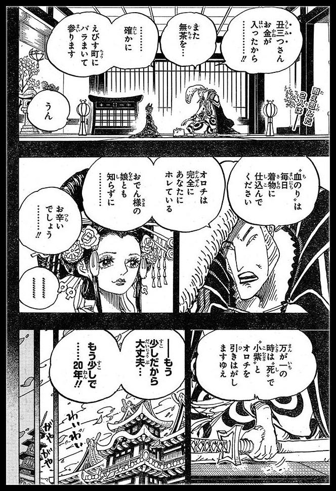 """海贼王974话:勘十郎有""""影分身""""能力,路飞登??!救锦卫门等人"""