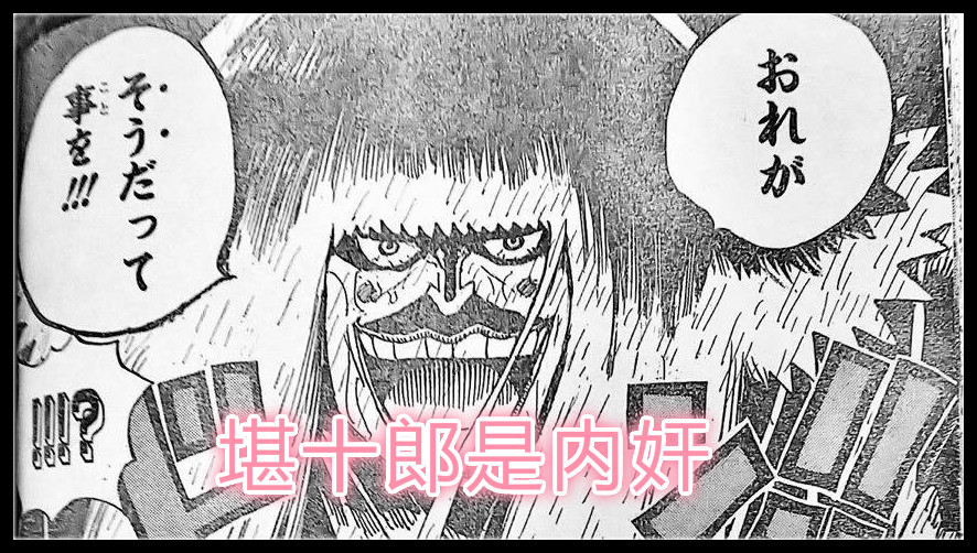 海贼王974话鼠绘汉化情报图:尾田亲自宣布堪十郎是内奸,锦卫门杀不死他