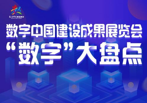 数字中国建设成果展览会『数字』大盘点