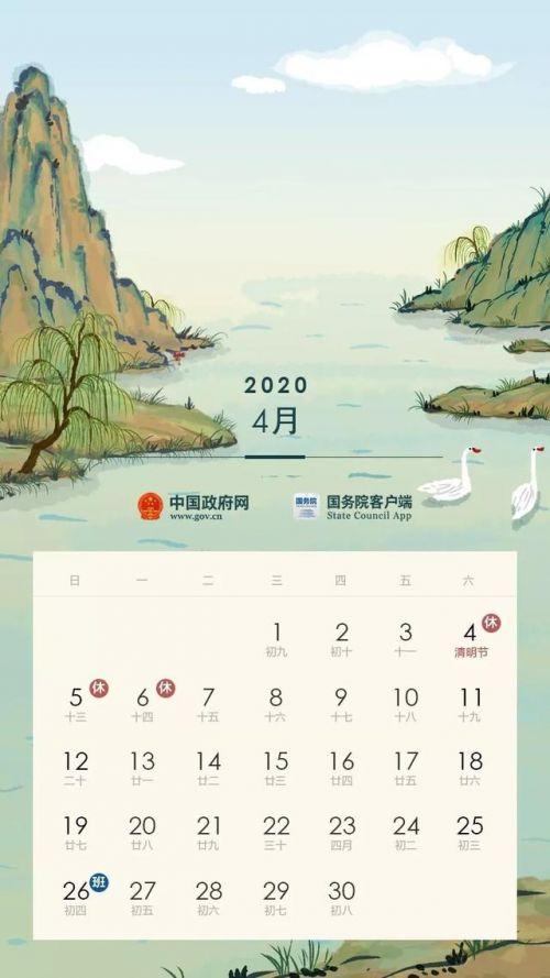 2020年劳动节放假5天具体时间 2020年最新放假通知安排一览还有多少假期