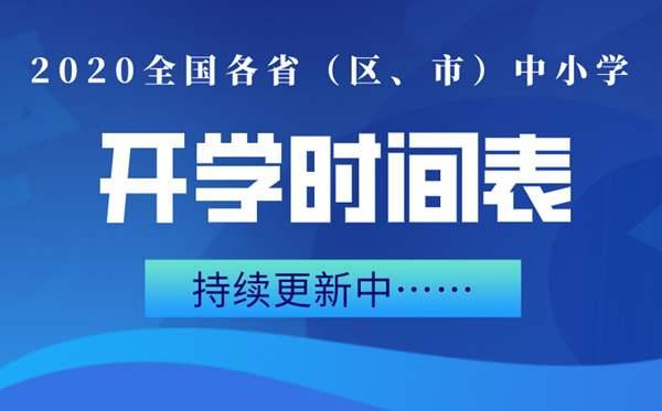 2020年全国开学时间表最新消息 广东/陕西/湖南/山东/四川等开学时间最新汇总