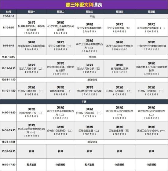 四川省教育资源公共服务平台登录入口 云教电视课堂课程表一览