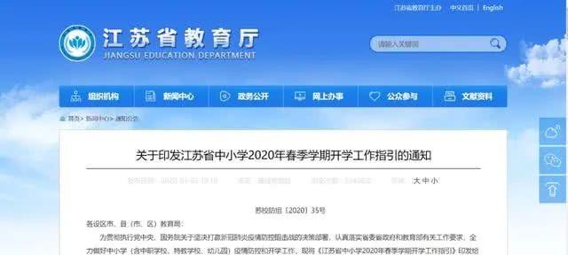 全国各省春季开学时间表一览 湖南/广东/江西等31省份开学时间具体通知