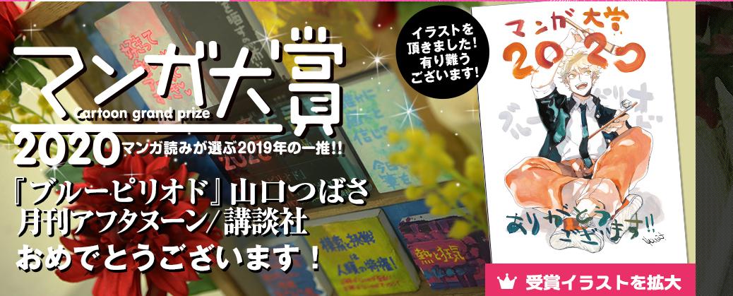 日本《漫画大赏2020》评选揭晓《蓝色时期》夺冠