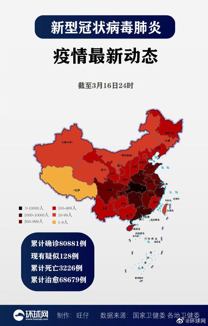 3月17日中国疫情地图最新数据 新增境外输入确诊病例有多少 isanji.com