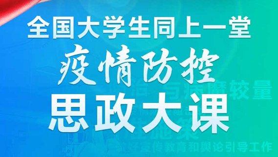 疫情防控思政课观后感1000字范文多篇 疫情防控思政心得体会作文金句内容 ikangji.com
