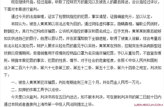 黄智博获刑三年三个月原因是什么?黄智博个人资料照片为什么去诈骗