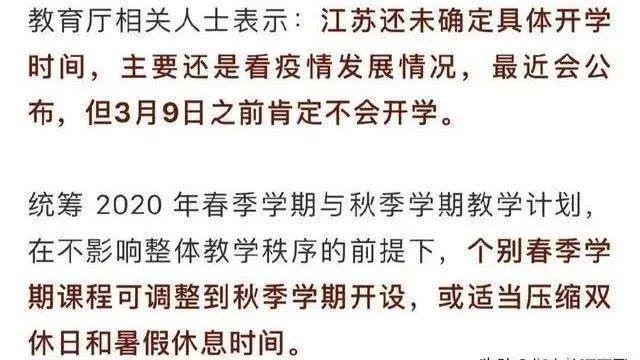 2020全国各省市开学时间延期最新通知 上海江苏北京湖北山东甘肃湖南重庆开学时间