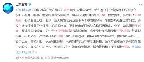 2020全国各地开学时间表最新动静 山东湖北上海重庆江苏北京最新开学时间