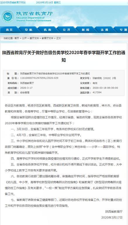 2020开学时间最新消息 陕西高三3月30日开学!全国31省区市开学时间表最新
