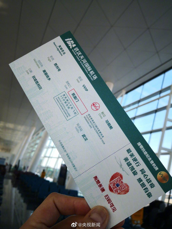 荆州到武汉天河机场_武汉天河机场准备5万张纪念登机牌什么样的?武汉天河机场纪念 ...