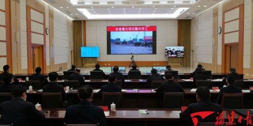 福建集中开工265个重大项目总投资1950亿元 于伟国唐登杰视频连线作开工动员