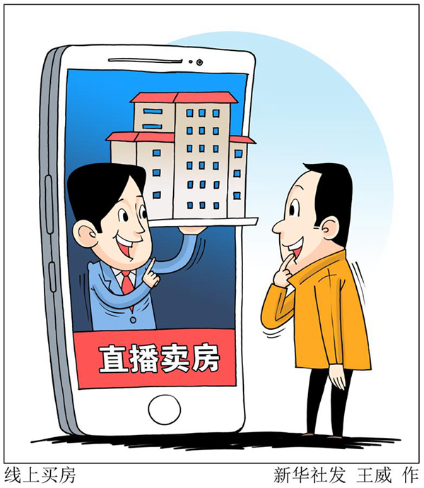 房子也能网购了!线上买房靠谱吗?