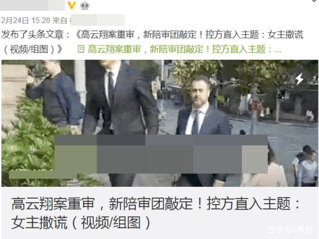 高云翔案宣判结果无罪 高云翔澳洲性侵案庭审细节公布 高云翔性侵案事件始末时间线