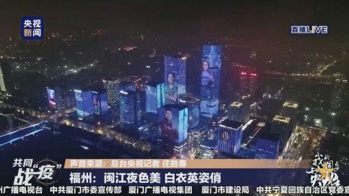 18座城!福州首个惊艳亮相!央视现场直播!