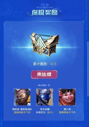 王者荣耀2020KPL春季赛寻宝之旅活动攻略 寻宝之旅玩法分享