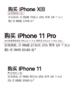 苹果中国官网每人限购两部iphone什么情况 苹果限购机型有哪些