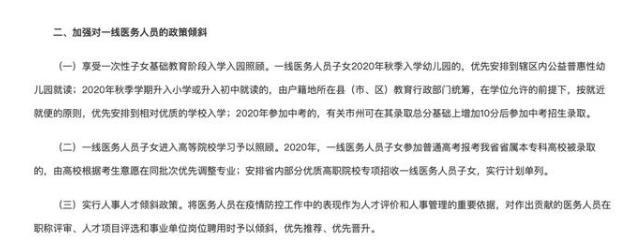 李国庆反对给抗疫医护子女加分原因是什么?给抗疫医护子女加分合理吗