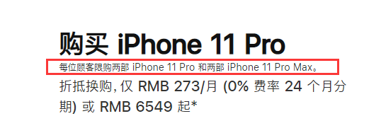 苹果中国官网限购!iPhone系列每人最多买两部