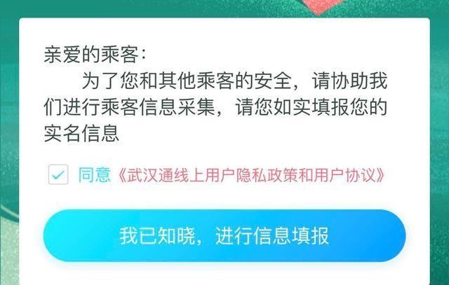 武汉通卡实名认证怎么搞 武汉通卡实名认证操作流程详情