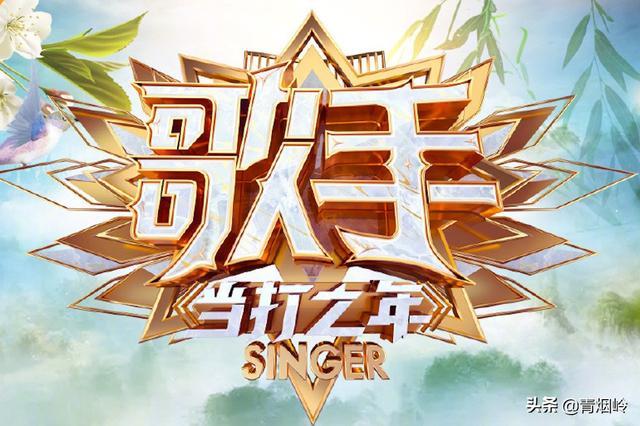 歌手2020最新排名!歌手当打之年第七期排名 华晨宇第几名?