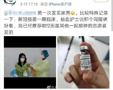 第一批新冠疫苗志愿者已注射新冠疫苗