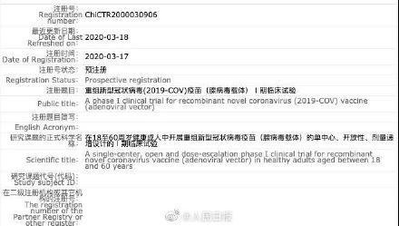 中国新冠疫苗开始人体注射实验一批志愿者已注射新冠疫苗