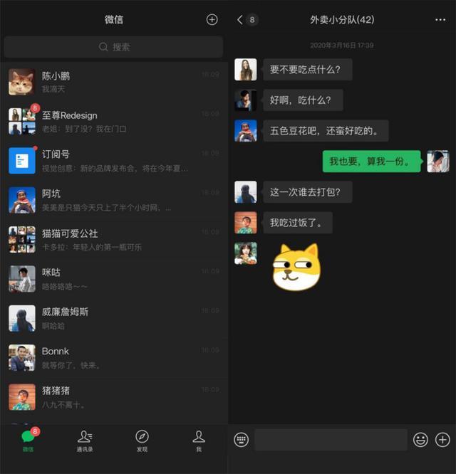 微信正式发布深色模式:iOS版已更新,安卓版即将上线