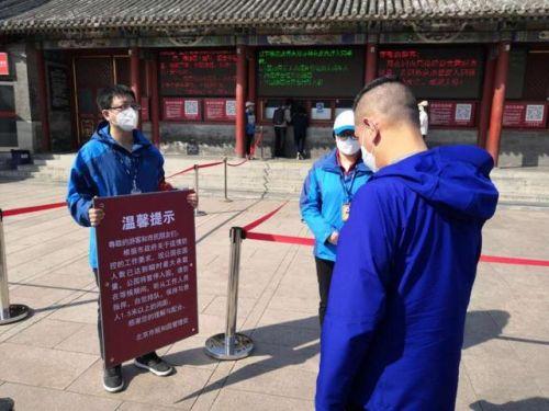 颐和园开启限流措施 游客只出不进
