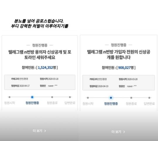 N号房间是什么意思 韩国N号房间放未成年非法视频怎么回事
