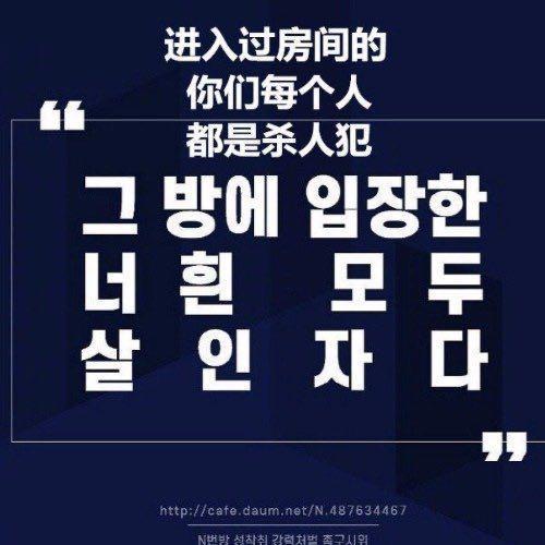 韓國n號房發生了什么事 這個代號背后隱藏令人發指的事件
