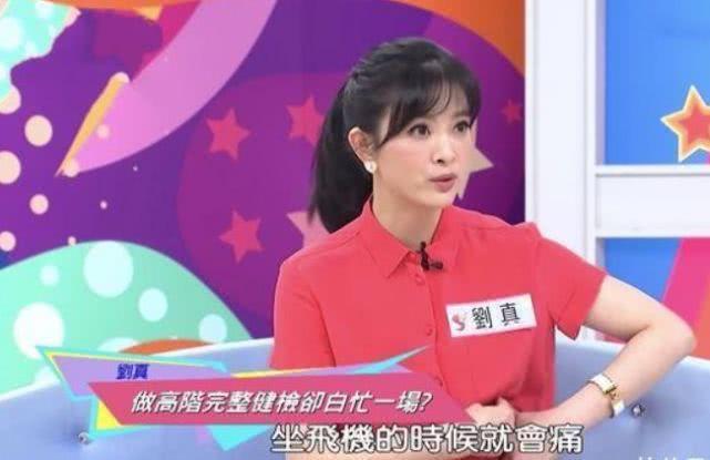 台湾女星刘真去世:上康熙走红 当郭台铭红娘