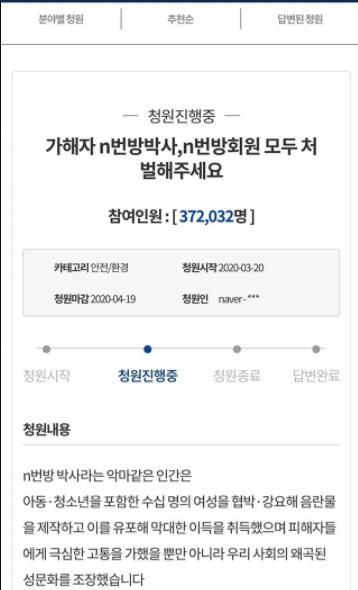韩国艺人请求公开N号房涉案人员 郑容和、边伯贤等发声