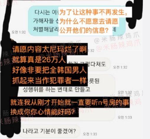 N号房事件究竟是什么?N个房间什么意思?韩国N号房事件始末聊天群内容