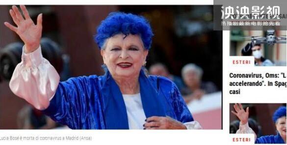 露西娅波塞去世怎么回事 露西娅波塞为什么去世死因竟是肺炎