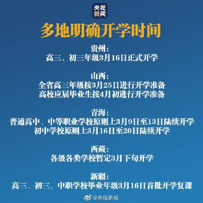 2020各省市延期开学时间最新通知!山东江苏上海广西四川广东江西